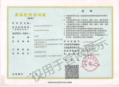 龙岩福万家食品有限公司食品经营许可证